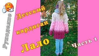 Детский кардиган Лало МК. Как связать кардиган Лало спицами. Часть 1
