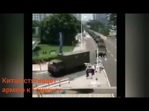 Китай ввёл войска в район границы с Гонконгом China Honkong Army