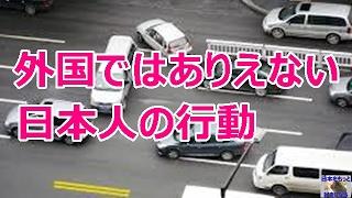 【海外の反応】中国人「日本のドライバーはこうやって感謝の意を示すら...