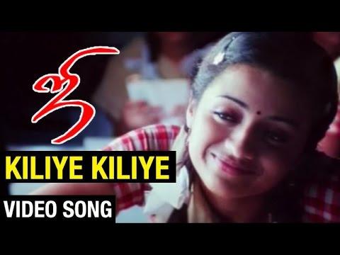 Kiliye Kiliye Video Song  Ji Tamil Movie  Ajith Kumar  Trisha  Vidyasagar  N Linguswamy
