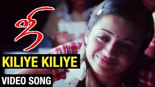 Kiliye Kiliye Video Song | Ji Tamil Movie | Ajith Kumar | Trisha | Vidyasagar | N Linguswamy