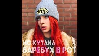 Мс Кутана - Баребух (Official Music Video)