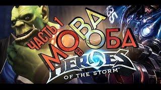 Heroes Of The Storm - БОЛЬШИЕ ПАУКИ