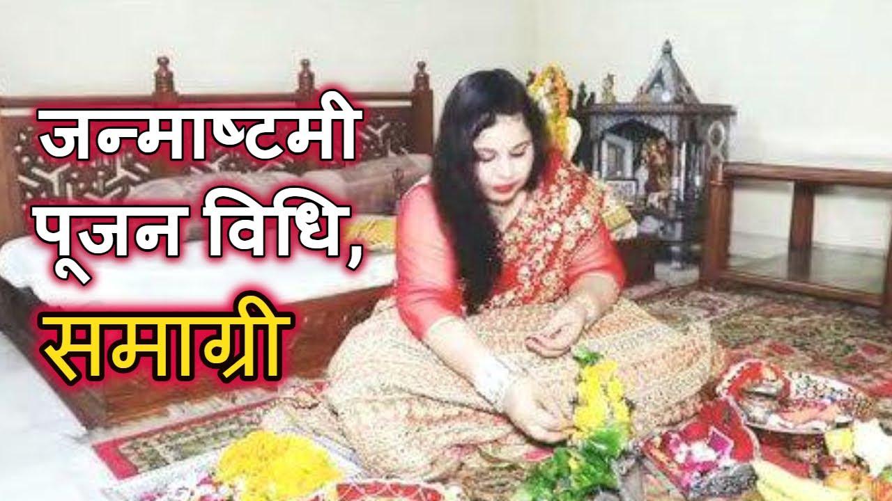 जन्माष्टमी की पूरे दिन की तैयारी, खीरा क्यूं रखा जाता है/Janmashtami special Puja Vidhi /जन्माष्टमी