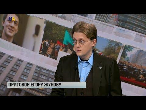 Юрист-международник прокомментировал приговор Егору Жукову