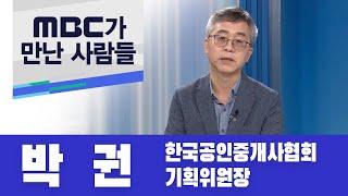 MBC가 만난 사람들, 박권 한국공인중개사협회 기획위원…