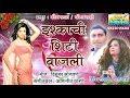 isqachi shitti vajli   Digambar Sonawne   Geeta Mali