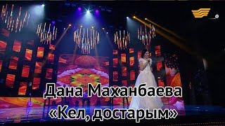 Дана Маханбаева – «Кел, достарым» (Ж.Омаров, Қ.Қолқаев)