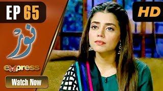Pakistani Drama | Noor - Episode 65 | Express Entertainment Dramas | Asma, Agha Talal, Adnan Jilani