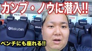 【カンプ・ノウに潜入!!】ちゃまバルセロナのホームスタジアムを大満喫!!