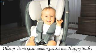 Обзор детского автокресла группа 1/2/3 (9-36 кг) Happy Baby Joss gray