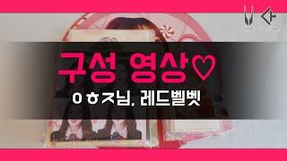 구성 영상 (446) (ㅇㅎㅈ님, 레드벨벳)
