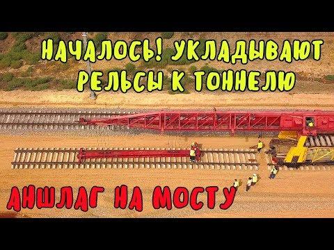 Крымский мост(19.08.2019) Ура!
