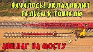 Крымский мост(19.08.2019) Ура! Начали УКЛАДКУ рельсов от моста в сторону тоннеля ИСТОРИЧЕСКИЕ КАДРЫ