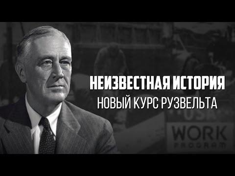 Фёдор Лисицын. Дмитрий Перетолчин. Неизвестная история. Новый курс Рузвельта