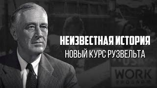 Дмитрий Перетолчин  Фёдор Лисицын   Неизвестная история  Новый курс Рузвельта