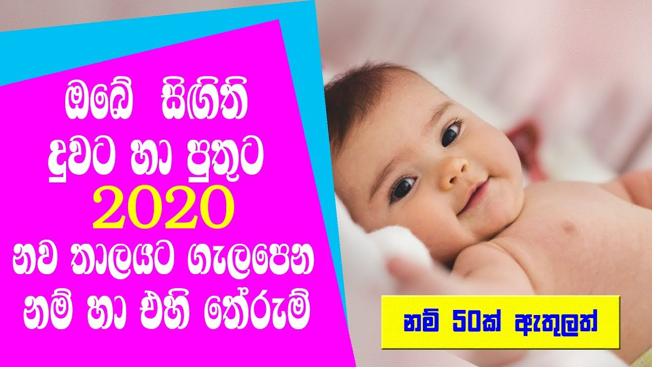 2020 Latest Sinhala Baby Boy names with meaning - babata ...