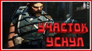 УЧАСТОК УСНУЛ - ПРОХОЖДЕНИЕ Dishonored 2 - #6(, 2016-11-14T08:00:01.000Z)