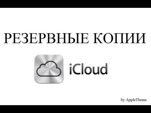 Как посмотреть резервные копии в icloud