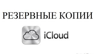 видео Как сделать резервную копию iPhone, iPad, iPod Touch