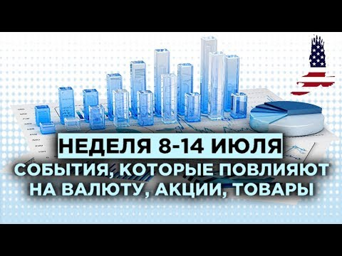 Инфляция в России, протоколы ФРС, выступление Пауэлла / События недели 8-14 июля 2019