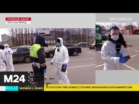 Нарушителей карантина в Москве начнут штрафовать за езду на автомобиле - Москва 24