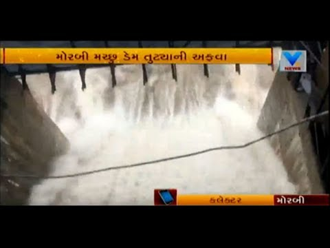 Vtv Exclusive | Machchhu dam collapsed in Morbi, collector nullify it as Fake News | Vtv News