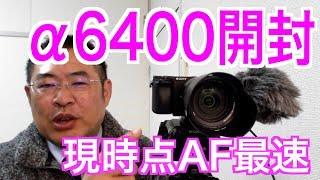 商品リンク> □α6400 ...