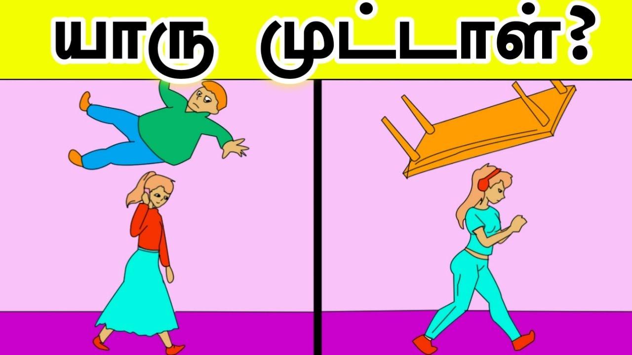 யார் முட்டாள்? || Tamil Genius Riddles || Episode 105 || Tamil Genius