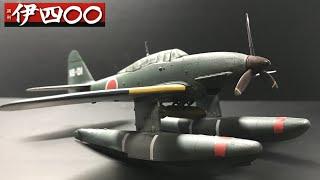 アシェット『週刊 伊400~幻の巨大潜水空母』(結)晴嵐製作②