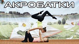 Две девушки исполняют акробатический номер