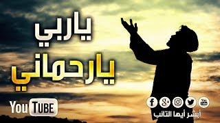 [HD]  ياربـي يارحمانـي للمنشد محمد المقيط | O My Lord,The Most-Merciful By Muhammad Al Muqit