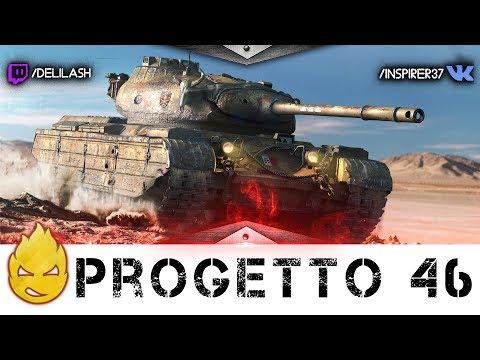 Итальянский Танк - Progetto 46 [Запись стрима] - 10.04.18
