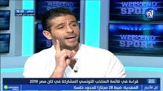 قراءة في قائمة المنتخب التونسي المشاركة في كان مصر 2019
