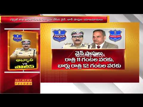War in Telangana Government Departments | Excise Department VS Police Department | Raj News Telugu