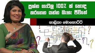 ප්රශ්න ගැටලු 100% ක් හොඳ කරගෙන යන්න බැහැ ජීවිතේ | Piyum Vila | 14-06-2019 | Siyatha TV Thumbnail