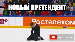 НОВЫЙ ПРЕТЕНДЕНТ Андрей Мозалёв Контрольные Прокаты 2020 Произвольная программа