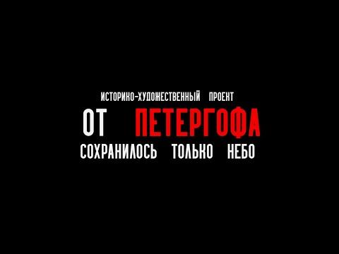"""""""От Петергофа сохранилось только небо..."""""""