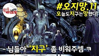 지능 만렙(???) 평화적으로 지구를 빼앗으려하는 외계…