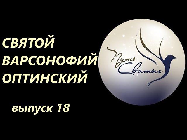 Путь Святых. Выпуск 18. Святой Варсонофий Оптинский.