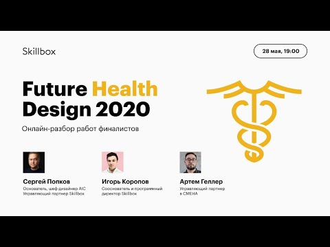 Разбор работ финалистов конкурса Future Health Design