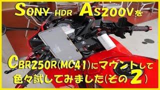AS200VマウントテストCBR250R(MC41)その2