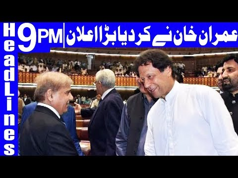 Unity is best policy to reach destination   Headlines & Bulletin 9 PM   14 August 2018   Dunya News