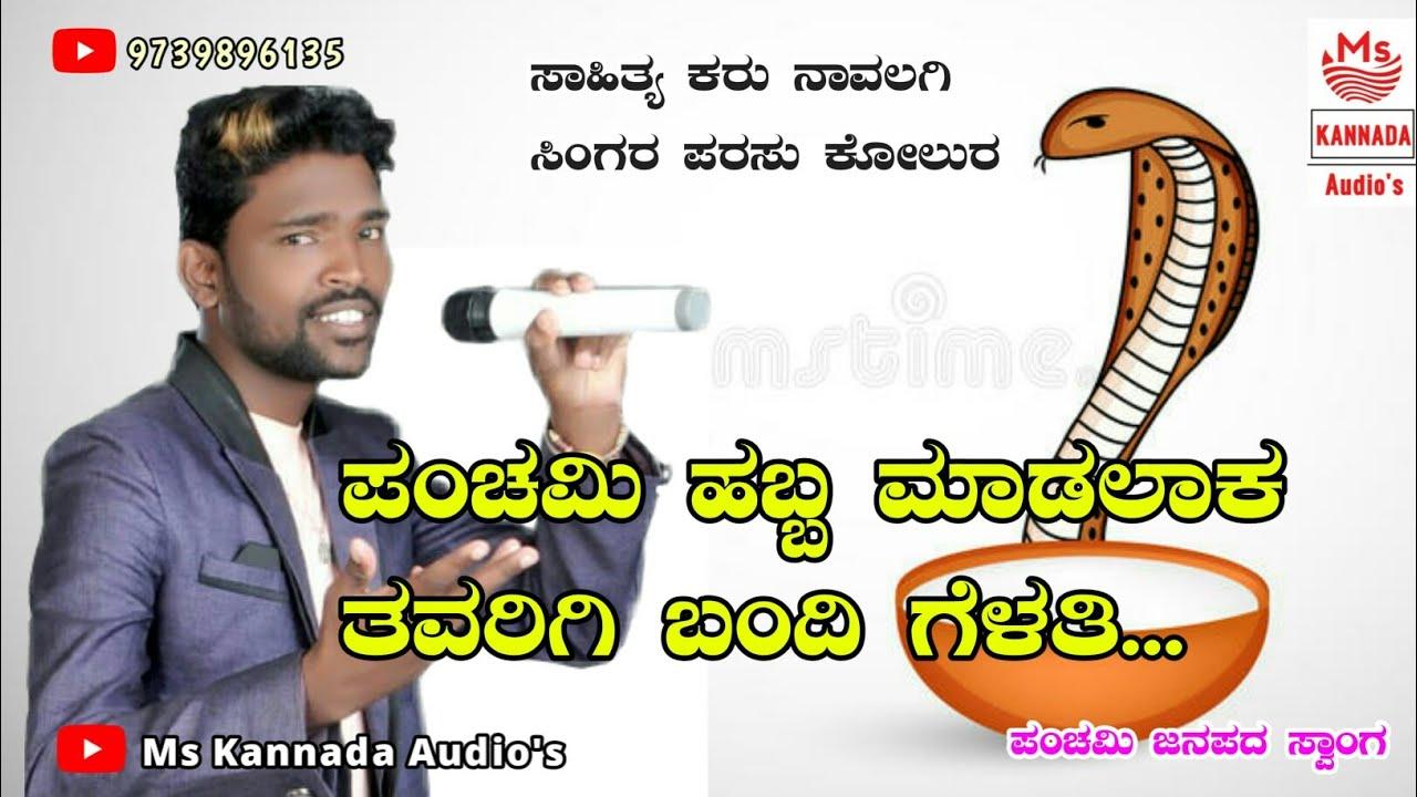 | ಪಂಚಮಿ ಹಬ್ಬ ಮಾಡಲಾಕ ತವರಿಗಿ ಬಂದಿ ಗೆಳತಿ | Panchami Janapad Song | New Feeling Song | Parasu Kolur song