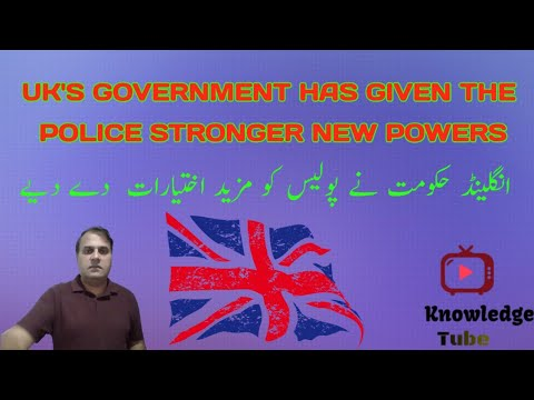uk's government has given the police stronger new powers | Uk Immigration News | Hindi/Urdu