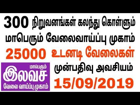 Shri Anandha Kalpha Foundation Job Fair Tamilnadu Job Fair 2019 Free Mega Job Fair