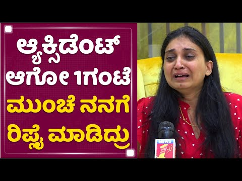 Actor Sanchari Vijay's Friend gets emotional talking about their friendship   Bharathi   NewsFirst