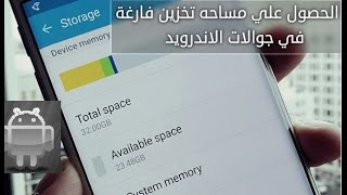 طريقة سوف تزيد من مساحة التخزين الفارغه في هاتفك | jafar