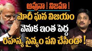 Facts Behind Narendra Modi's Victory   How Narendra Modi Became Popular?   Super Movies Adda