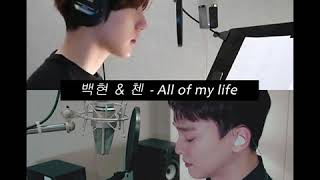 [Cover by 백현, 첸]  박원 - All of my life